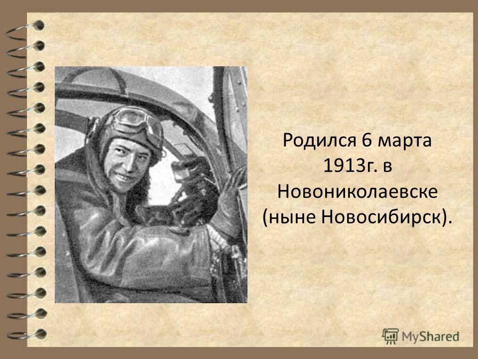 Родился 6 марта 1913г. в Новониколаевске (ныне Новосибирск).