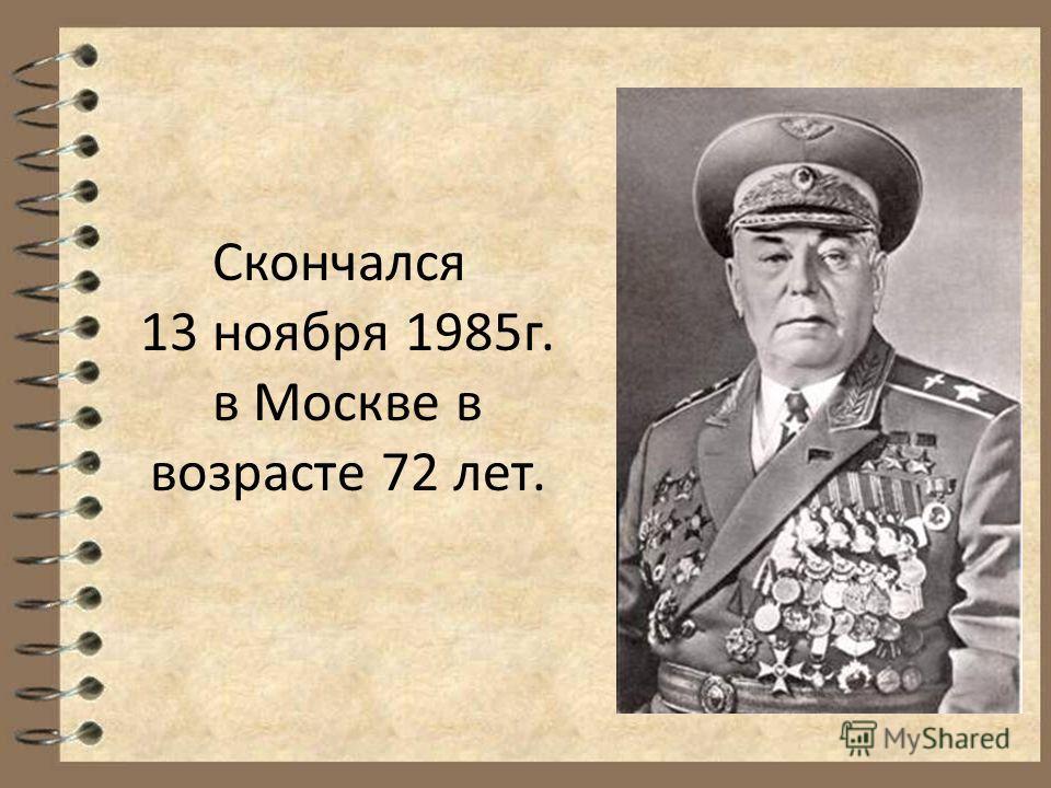 Скончался 13 ноября 1985г. в Москве в возрасте 72 лет.