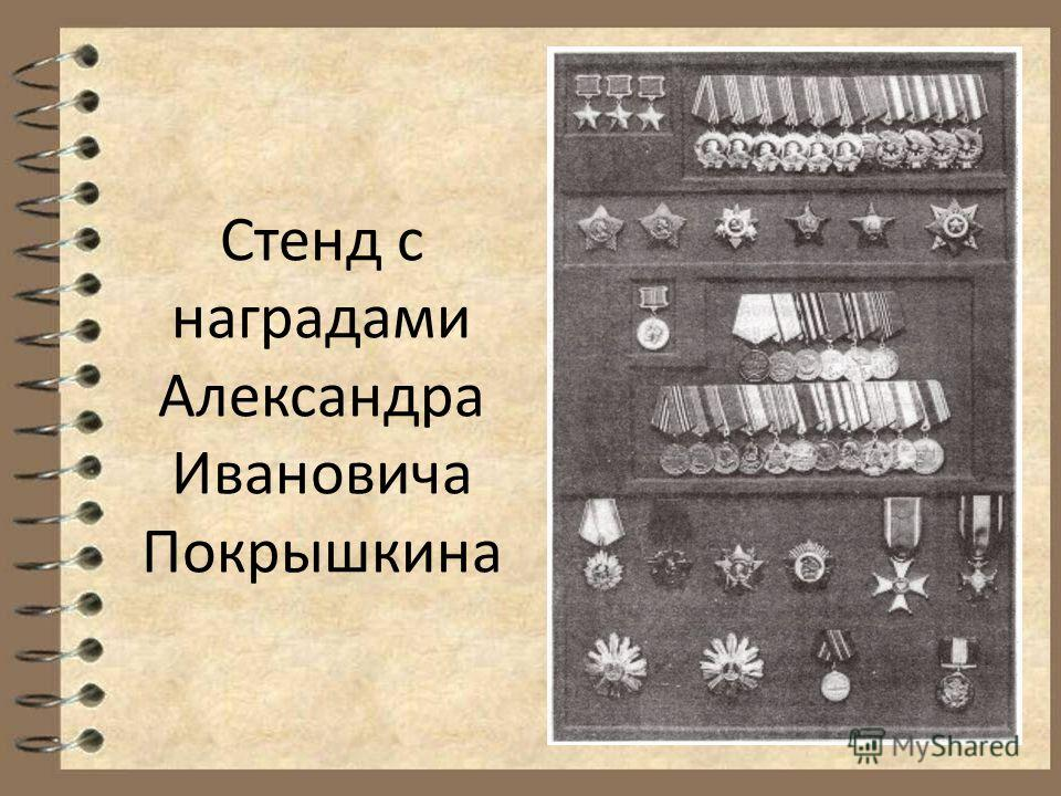 Стенд с наградами Александра Ивановича Покрышкина