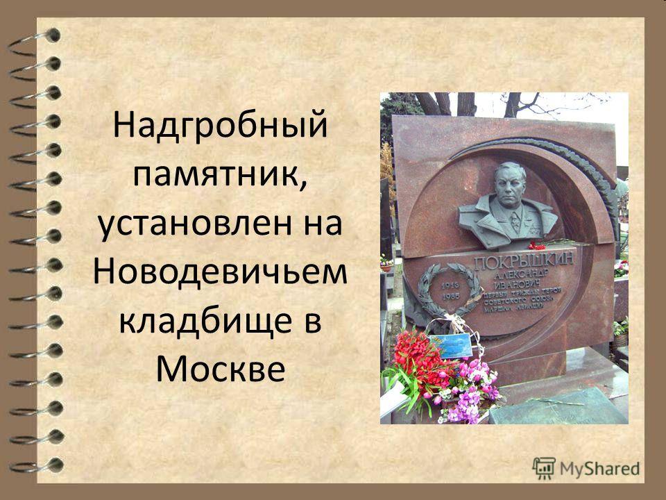 Надгробный памятник, установлен на Новодевичьем кладбище в Москве