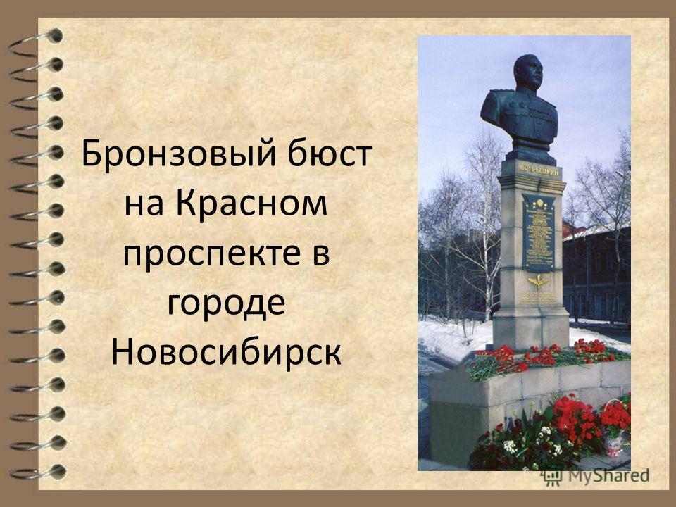 Бронзовый бюст на Красном проспекте в городе Новосибирск