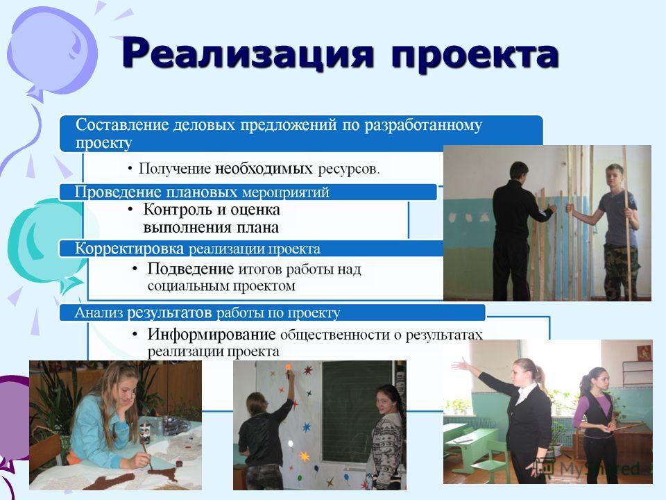 Р еализация проекта