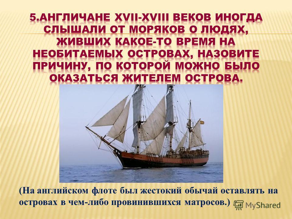 (На английском флоте был жестокий обычай оставлять на островах в чем-либо провинившихся матросов.)