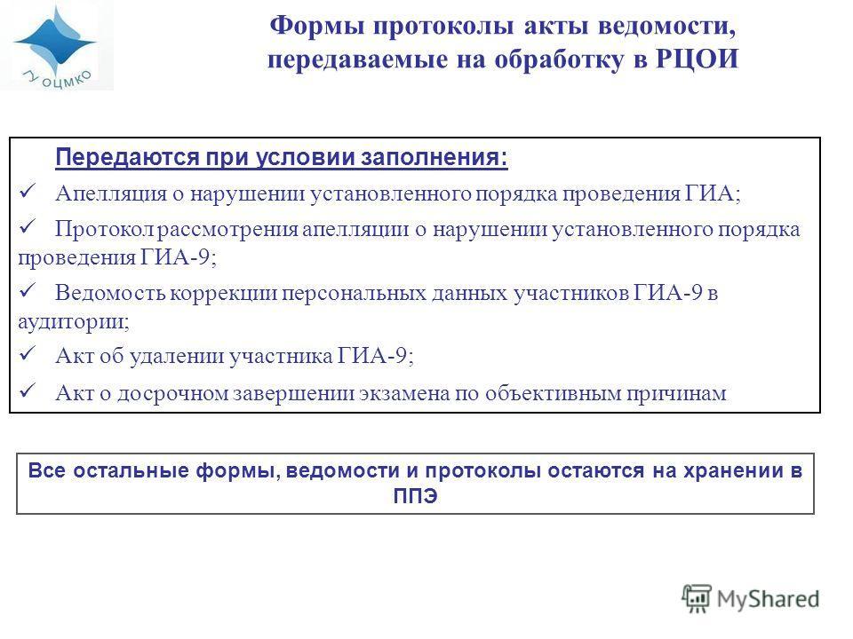 Передаются при условии заполнения: Апелляция о нарушении установленного порядка проведения ГИА; Протокол рассмотрения апелляции о нарушении установленного порядка проведения ГИА-9; Ведомость коррекции персональных данных участников ГИА-9 в аудитории;