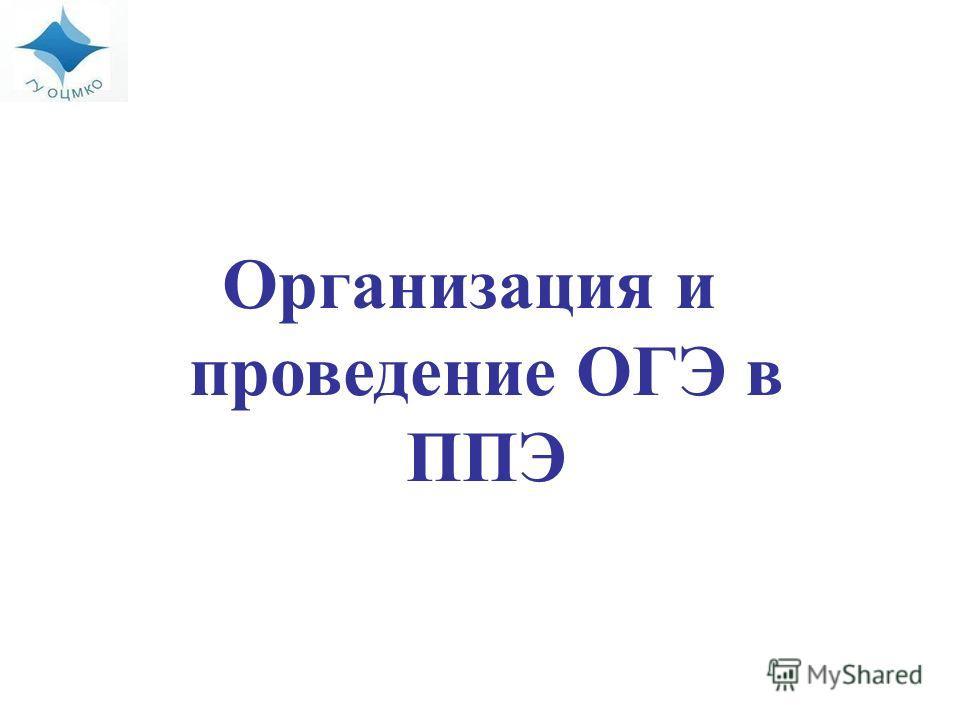 Организация и проведение ОГЭ в ППЭ
