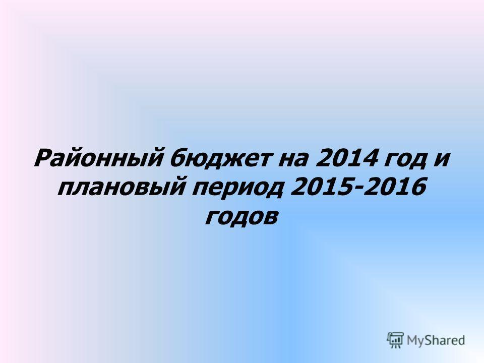 Районный бюджет на 2014 год и плановый период 2015-2016 годов
