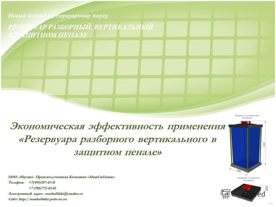 Экономическая эффективность применения «Резервуара разборного вертикального в защитном пенале» ООО «Научно- Производственная Компания «МашCибЛаки» Телефон: +7(495)587-43-41 +7 (916)772-42-68 +7 (916)772-42-68 Электронный адрес: mashsiblaki@yandex.ru