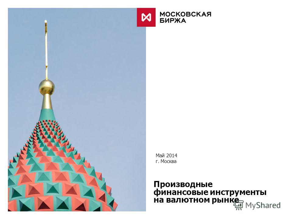 Май 2014 г. Москва Производные финансовые инструменты на валютном рынке