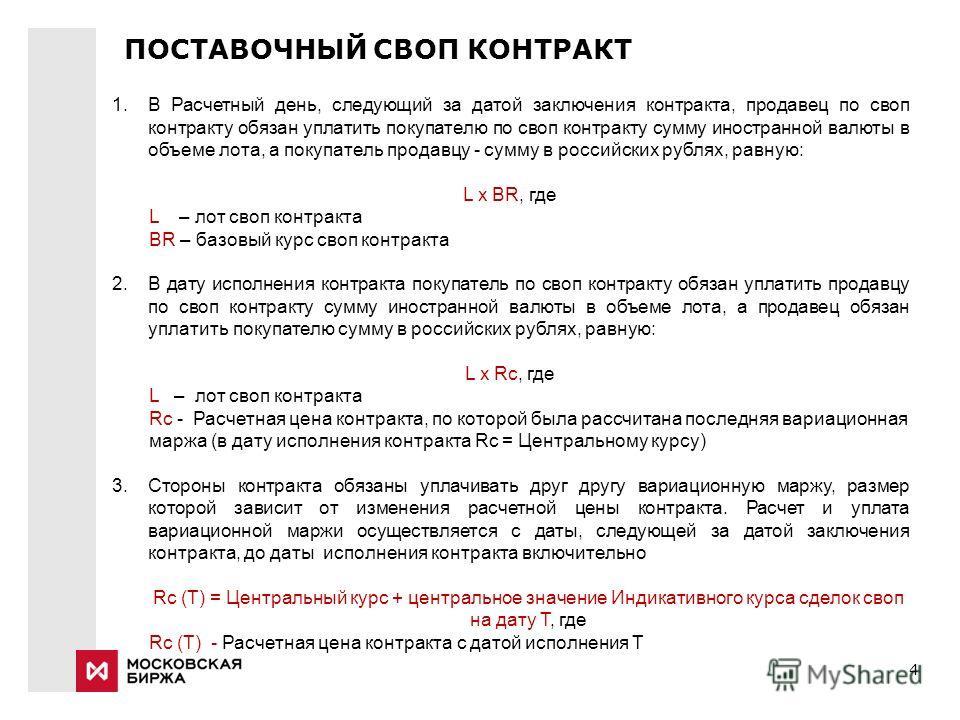 4 ПОСТАВОЧНЫЙ СВОП КОНТРАКТ 1.В Расчетный день, следующий за датой заключения контракта, продавец по своп контракту обязан уплатить покупателю по своп контракту сумму иностранной валюты в объеме лота, а покупатель продавцу - сумму в российских рублях