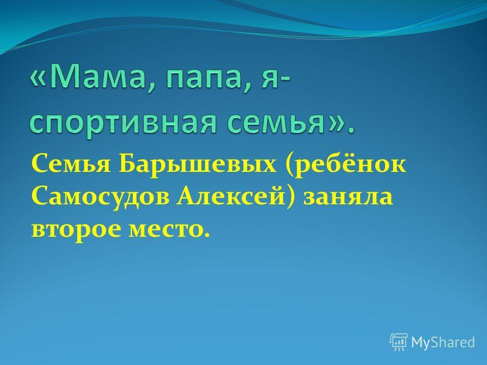 Семья Барышевых (ребёнок Самосудов Алексей) заняла второе место.