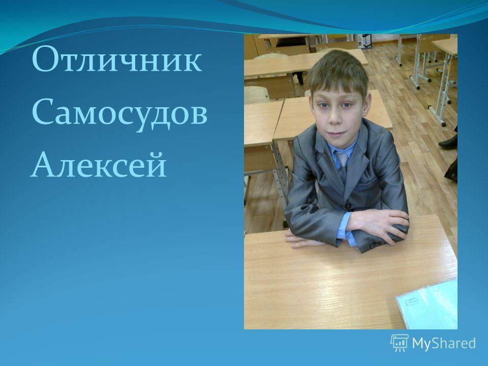 Отличник Самосудов Алексей