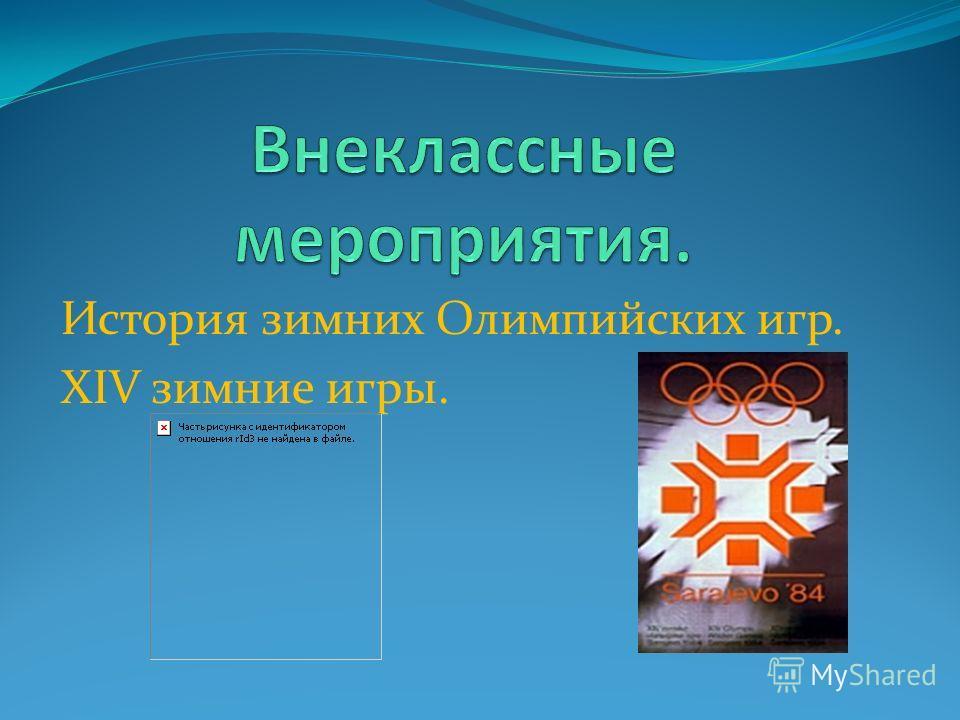 История зимних Олимпийских игр. ХIV зимние игры.
