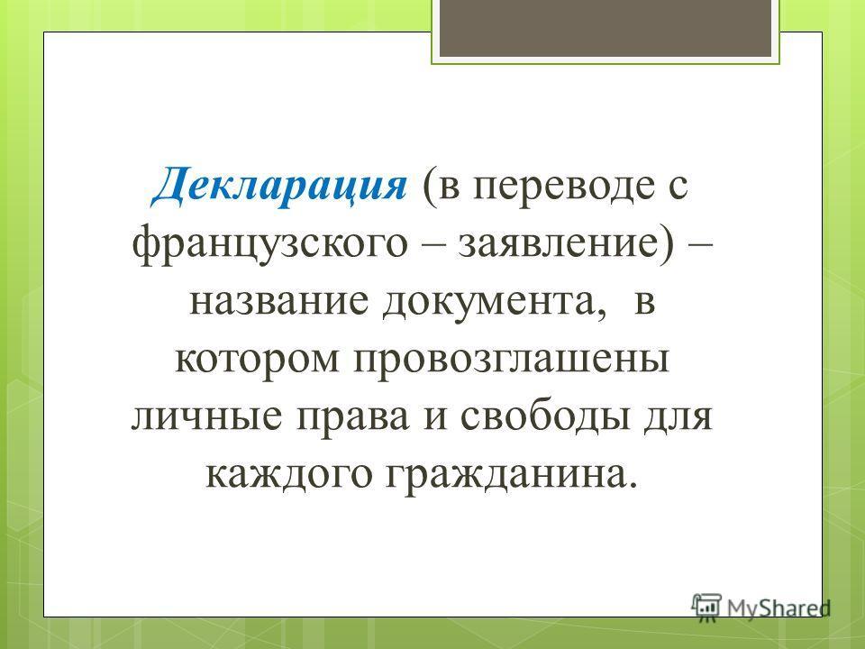 Декларация (в переводе с французского – заявление) – название документа, в котором провозглашены личные права и свободы для каждого гражданина.