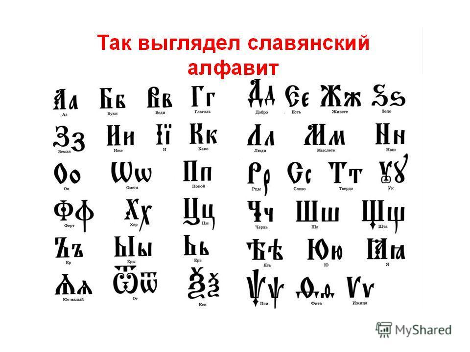 Славянскаяазбука