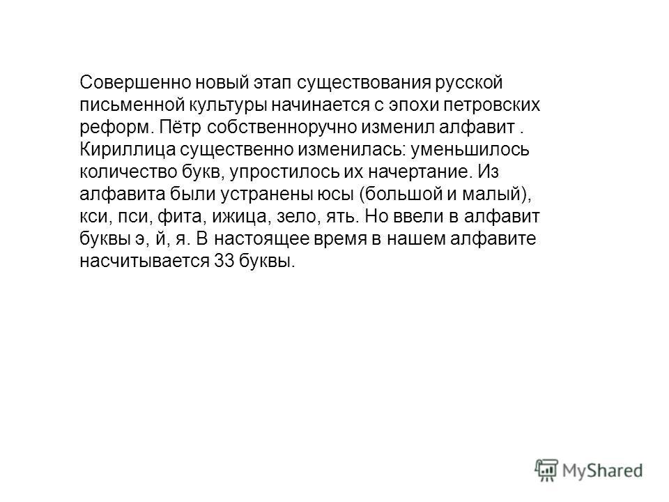 Кириллица состоит из 43 букв, 24 из которых заимствованы из греческого алфавита. Кириллица состоит только из заглавных букв единого шрифта (впервые две разновидности букв – прописные и строчные – ввел Петр I в образце азбуки 1710 г.). В греческом язы