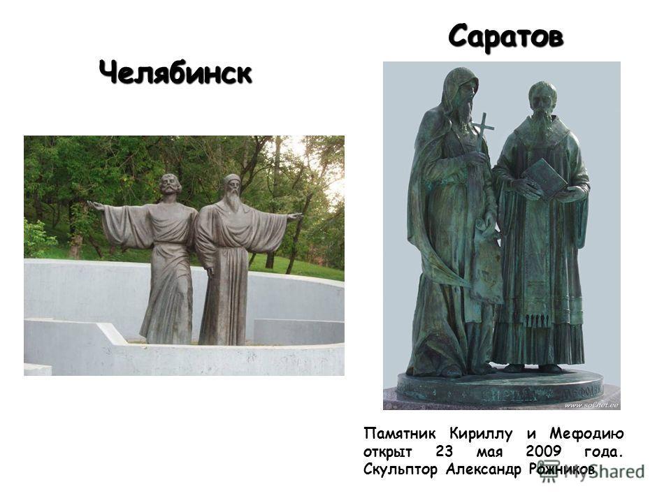 СолоникиМукачево