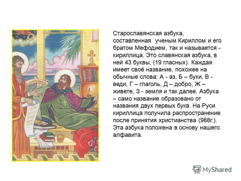 24 мая 863 года в граде Плиске, который в то время был столицей Болгарии, братья Кирилл И Мефодий огласили изобретение славянского алфавита.24 мая 863 года в граде Плиске, который в то время был столицей Болгарии, братья Кирилл И Мефодий огласили изо