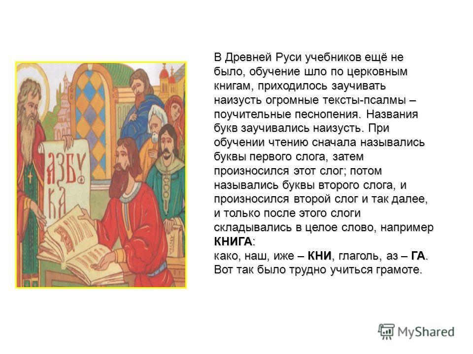 Старославянская азбука, составленная ученым Кириллом и его братом Мефодием, так и называется - кириллица. Это славянская азбука, в ней 43 буквы, (19 гласных). Каждая имеет своё название, похожее на обычные слова: А - аз, Б – буки, В - веди, Г – глаго