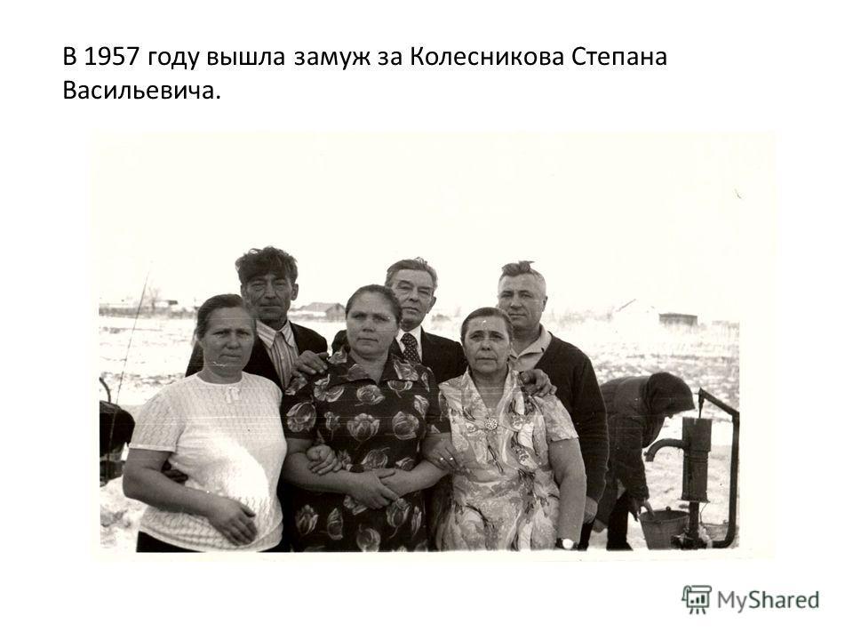 В 1957 году вышла замуж за Колесникова Степана Васильевича.