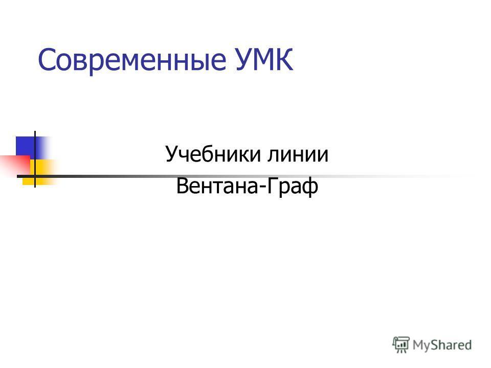 Современные УМК Учебники линии Вентана-Граф