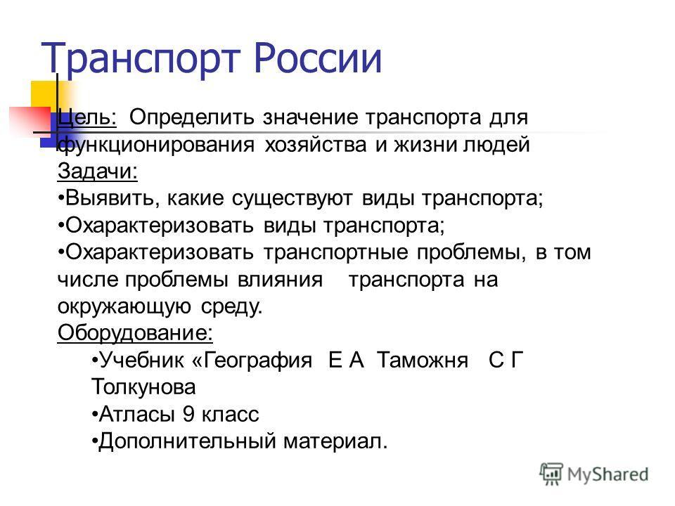 Транспорт России Цель: Определить значение транспорта для функционирования хозяйства и жизни людей Задачи: Выявить, какие существуют виды транспорта; Охарактеризовать виды транспорта; Охарактеризовать транспортные проблемы, в том числе проблемы влиян