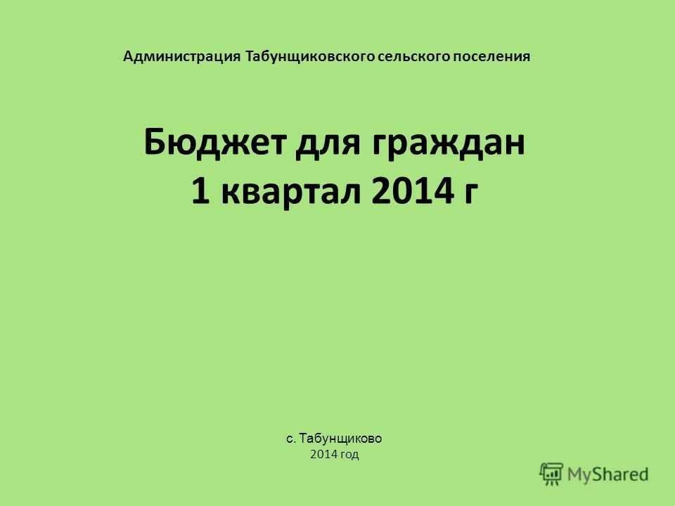 Бюджет для граждан 1 квартал 2014 г Администрация Табунщиковского сельского поселения с. Табунщиково 2014 год