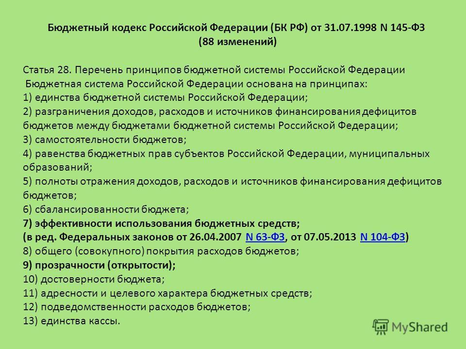 Бюджетный кодекс Российской Федерации (БК РФ) от 31.07.1998 N 145-ФЗ (88 изменений) Статья 28. Перечень принципов бюджетной системы Российской Федерации Бюджетная система Российской Федерации основана на принципах: 1) единства бюджетной системы Росси