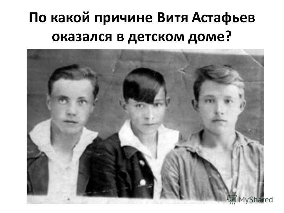 По какой причине Витя Астафьев оказался в детском доме?