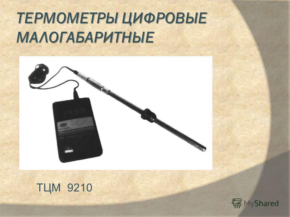 ТЕРМОМЕТРЫ ЦИФРОВЫЕ МАЛОГАБАРИТНЫЕ ТЦМ 9210