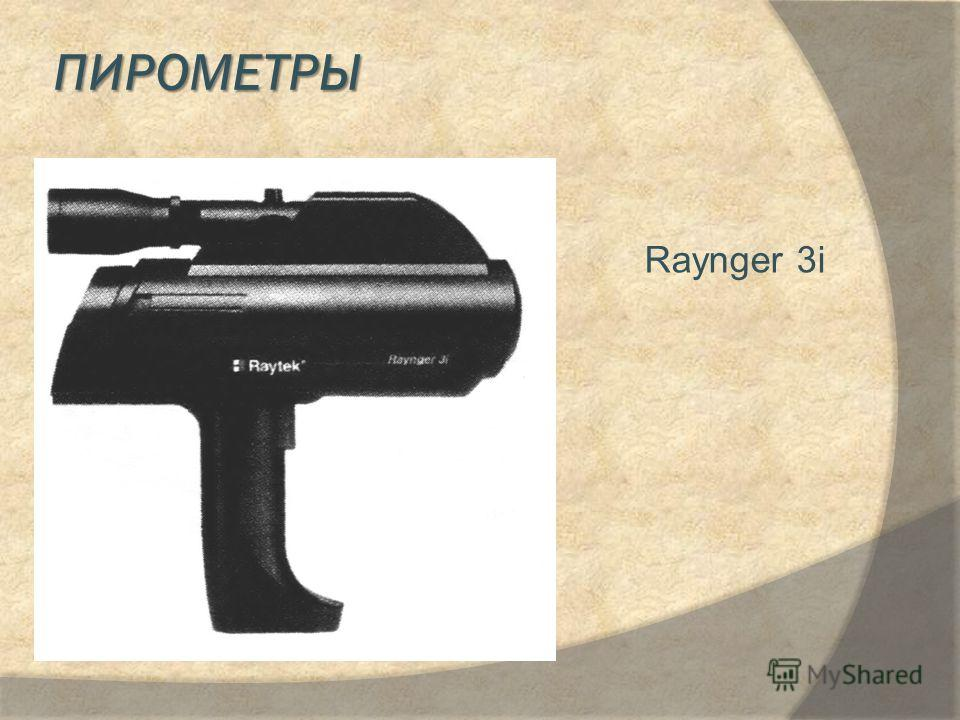 ПИРОМЕТРЫ Raynger 3i