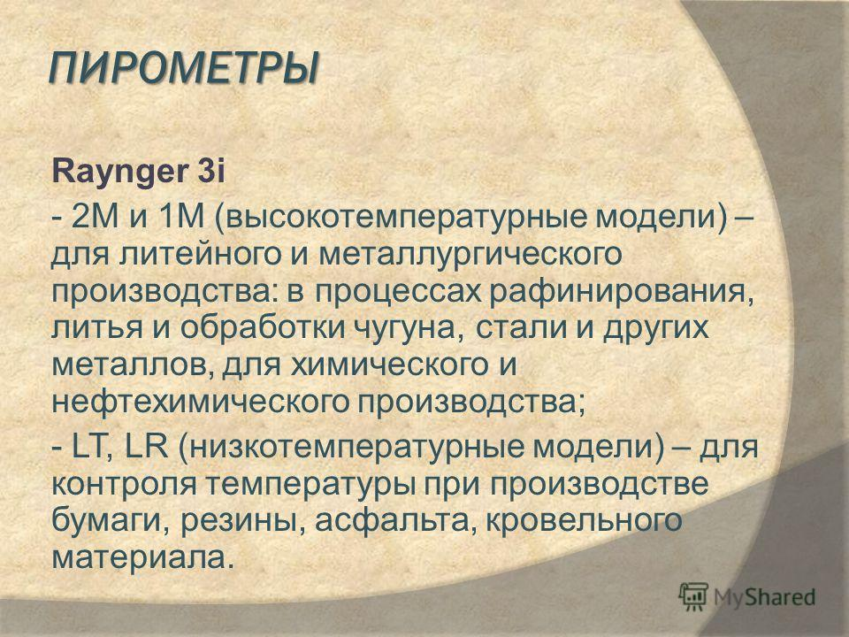 ПИРОМЕТРЫ Raynger 3i - 2М и 1М (высокотемпературные модели) – для литейного и металлургического производства: в процессах рафинирования, литья и обработки чугуна, стали и других металлов, для химического и нефтехимического производства; - LT, LR (низ