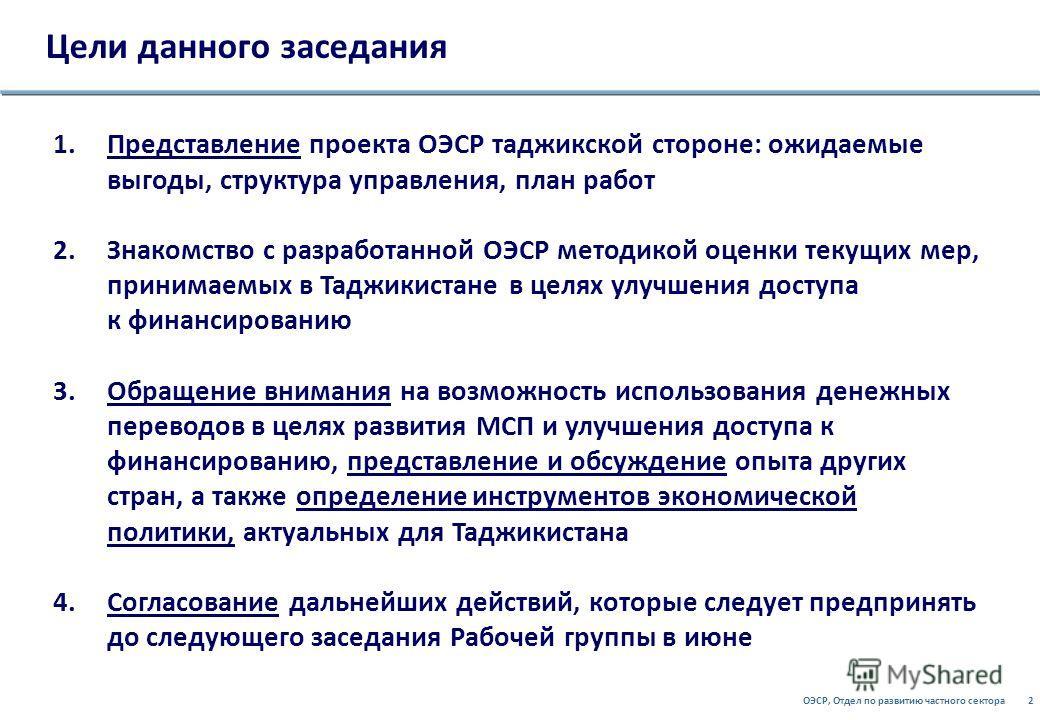 ОЭСР, Отдел по развитию частного сектора2 Цели данного заседания 1.Представление проекта ОЭСР таджикской стороне: ожидаемые выгоды, структура управления, план работ 2.Знакомство с разработанной ОЭСР методикой оценки текущих мер, принимаемых в Таджики
