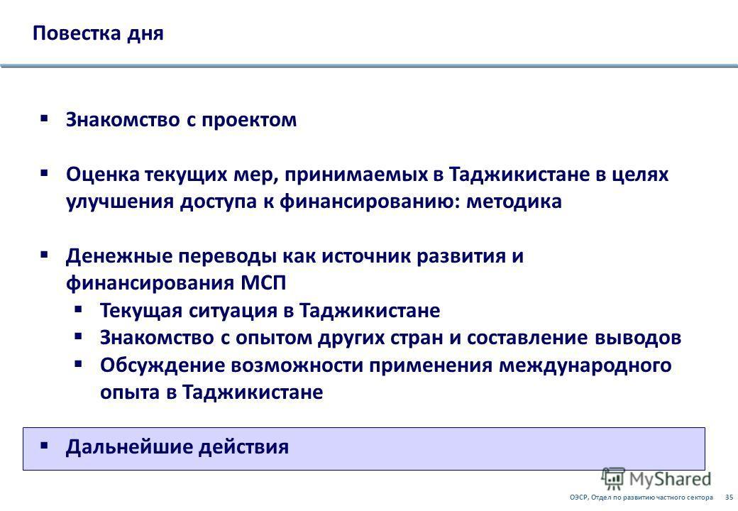 ОЭСР, Отдел по развитию частного сектора35 Повестка дня Знакомство с проектом Оценка текущих мер, принимаемых в Таджикистане в целях улучшения доступа к финансированию: методика Денежные переводы как источник развития и финансирования МСП Текущая сит