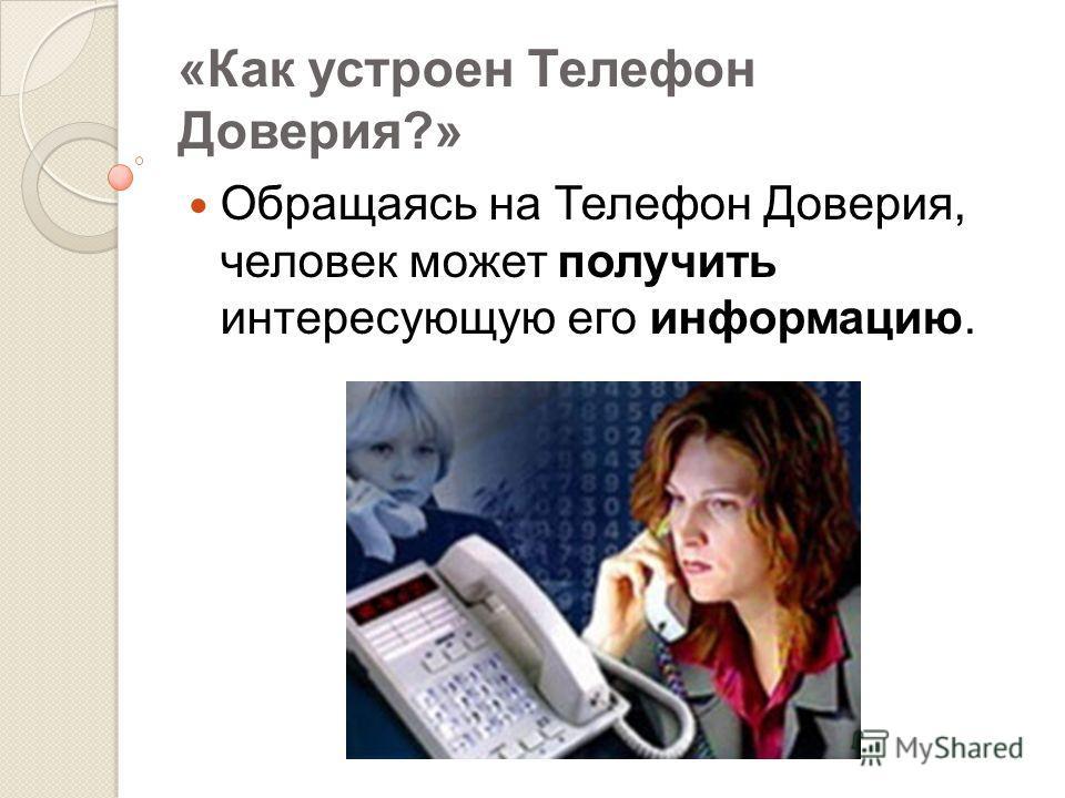 «Как устроен Телефон Доверия?» Обращаясь на Телефон Доверия, человек может получить интересующую его информацию.