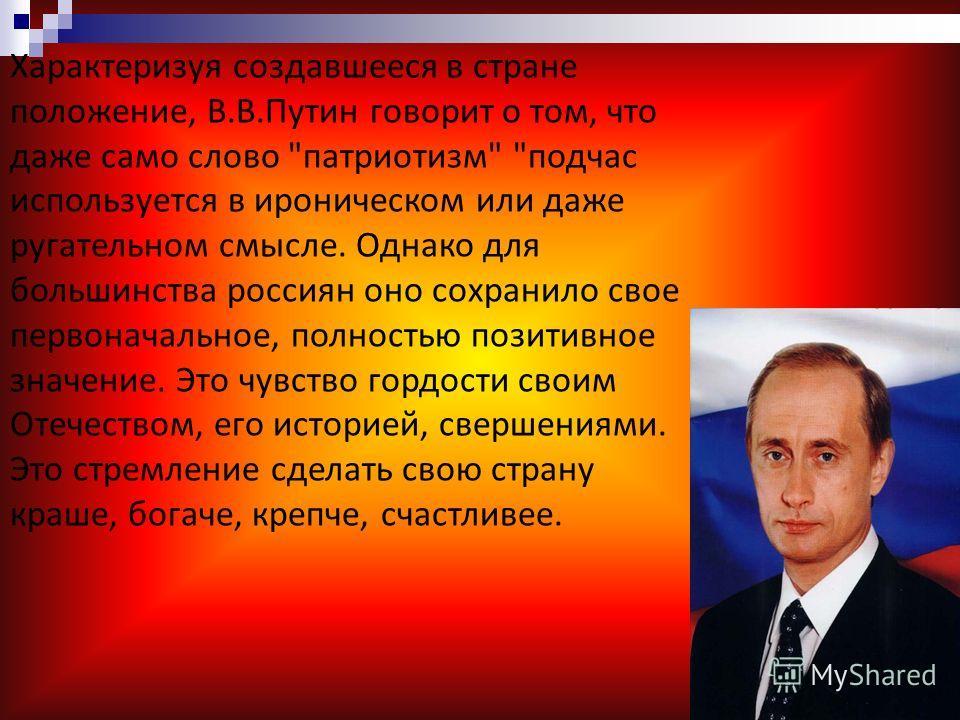 Характеризуя создавшееся в стране положение, В.В.Путин говорит о том, что даже само слово