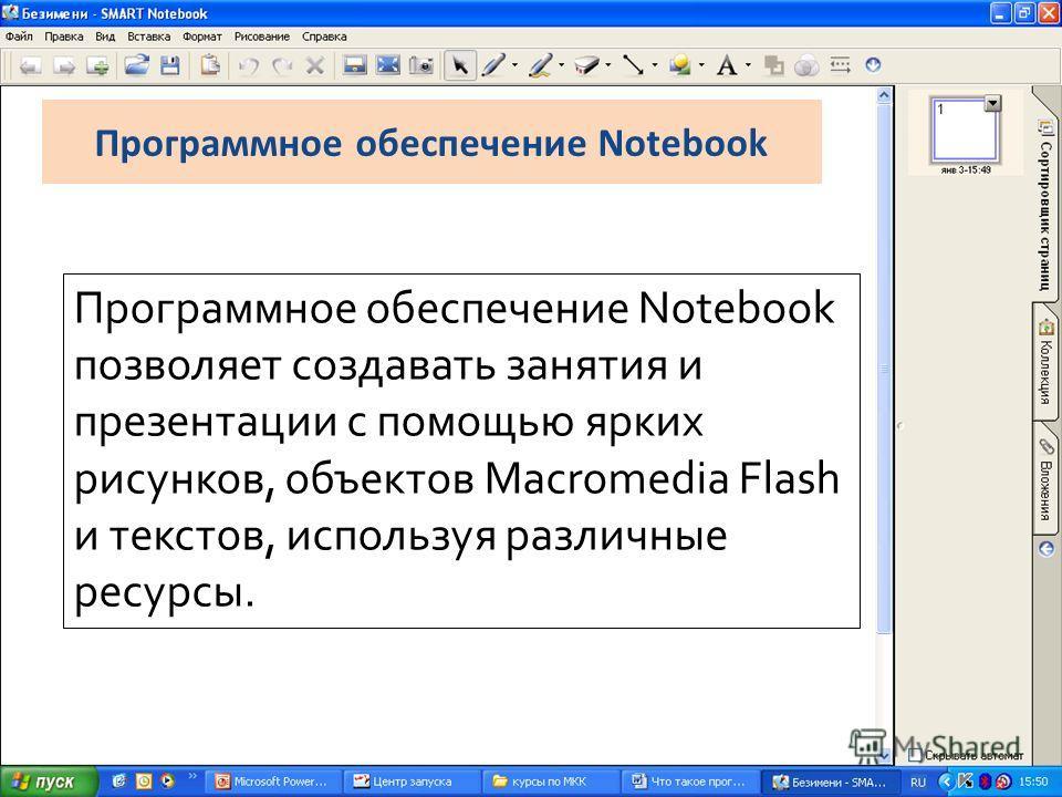 Программное обеспечение Notebook Программное обеспечение Notebook позволяет создавать занятия и презентации с помощью ярких рисунков, объектов Macromedia Flash и текстов, используя различные ресурсы.