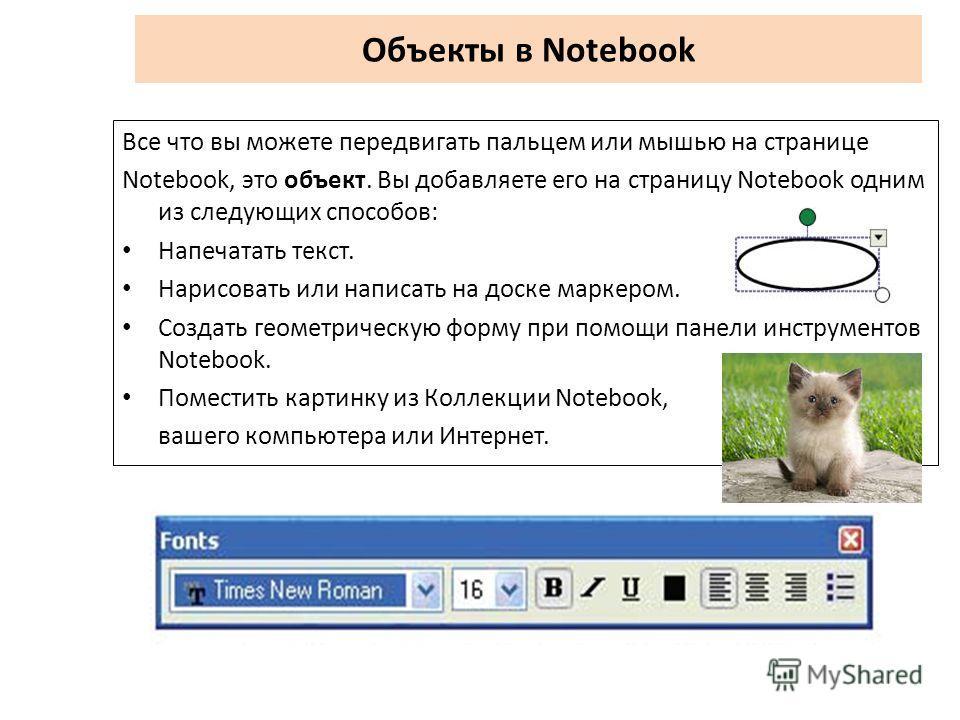 Объекты в Notebook Все что вы можете передвигать пальцем или мышью на странице Notebook, это объект. Вы добавляете его на страницу Notebook одним из следующих способов: Напечатать текст. Нарисовать или написать на доске маркером. Создать геометрическ