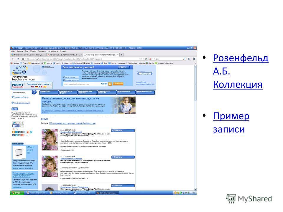 Розенфельд А.Б. Коллекция Розенфельд А.Б. Коллекция Пример записи Пример записи