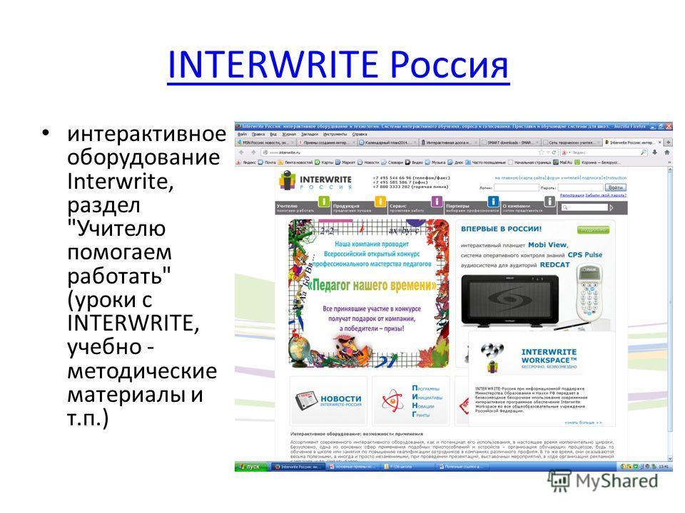 INTERWRITE Россия интерактивное оборудование Interwrite, раздел Учителю помогаем работать (уроки с INTERWRITE, учебно - методические материалы и т.п.)