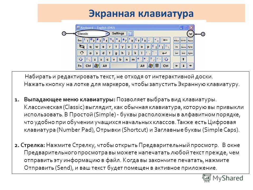 Экранная клавиатура Набирать и редактировать текст, не отходя от интерактивной доски. Нажать кнопку на лотке для маркеров, чтобы запустить Экранную клавиатуру. 1.Выпадающее меню клавиатуры: Позволяет выбрать вид клавиатуры. Классическая (Classic) выг