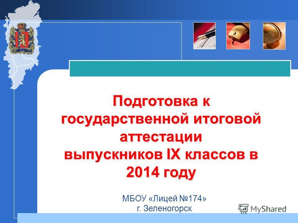 Подготовка к государственной итоговой аттестации выпускников IX классов в 2014 году МБОУ «Лицей 174» г. Зеленогорск