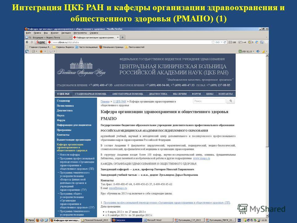 Интеграция ЦКБ РАН и кафедры организации здравоохранения и общественного здоровья (РМАПО) (1)