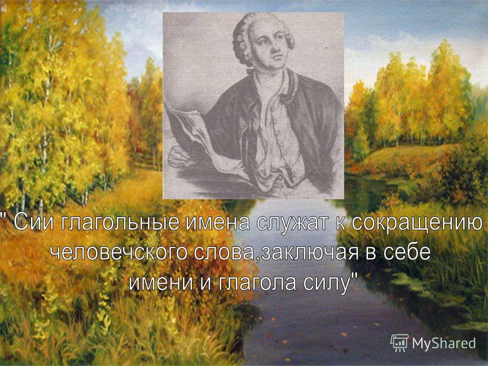 Владимир Иванович Даль (1801 1872) был человеком необычной судьбы. Имя его встретишь в учебниках русской литературы и трудах по фольклористике, в книгах по этнографии и по истории медицины, даже в руководствах по военно- инженерному делу. Но для нас