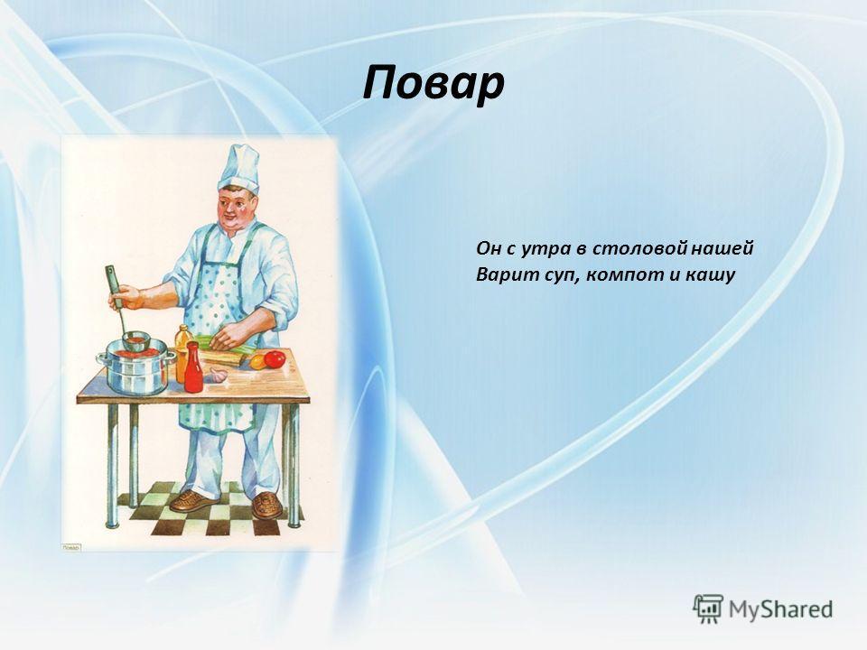 Повар Он с утра в столовой нашей Варит суп, компот и кашу