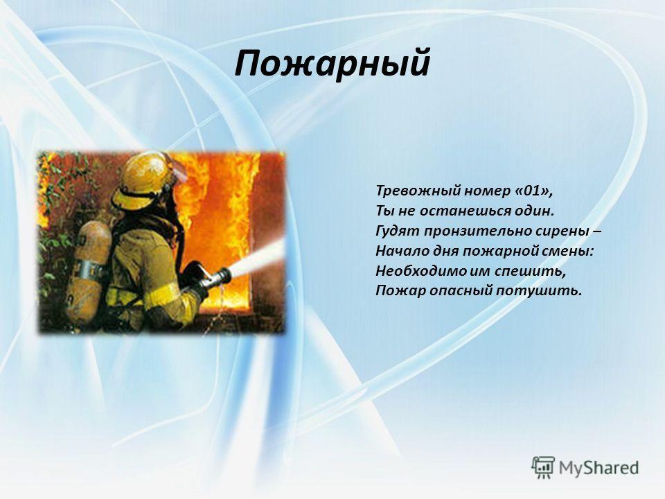 Пожарный Тревожный номер «01», Ты не останешься один. Гудят пронзительно сирены – Начало дня пожарной смены: Необходимо им спешить, Пожар опасный потушить.