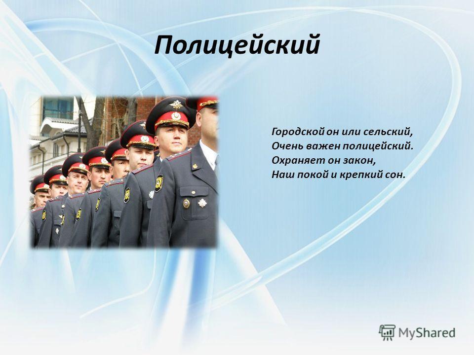 Полицейский Городской он или сельский, Очень важен полицейский. Охраняет он закон, Наш покой и крепкий сон.