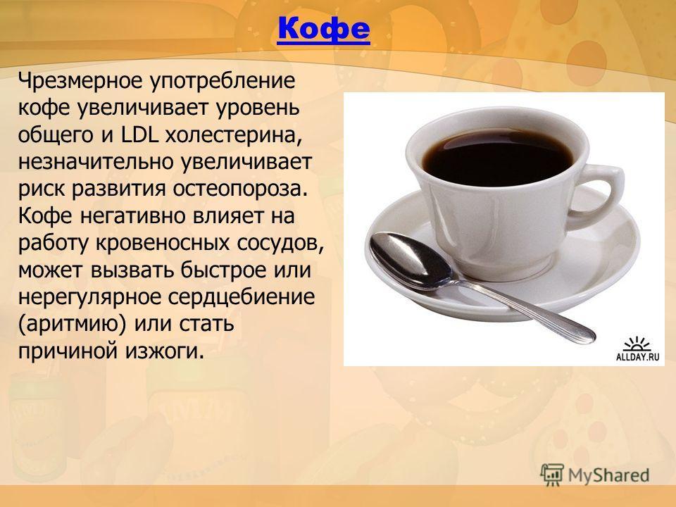 Влияет ли чрезмерное употребление кофе на потенцию