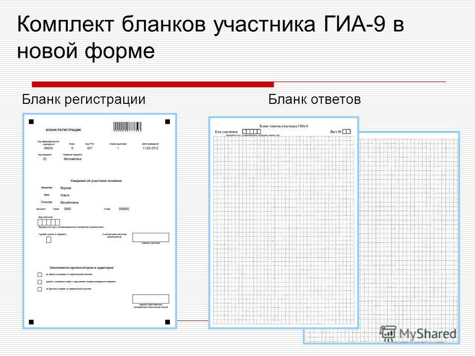 10 Комплект бланков участника ГИА-9 в новой форме Бланк регистрацииБланк ответов