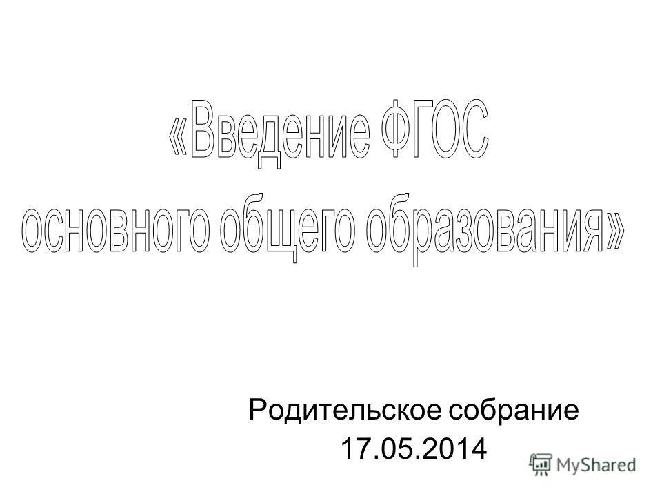 Родительское собрание 17.05.2014