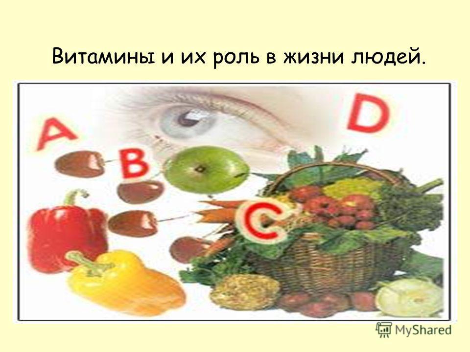Презентация на тему Витамины и их роль в жизни людей История  1 Витамины и их роль в жизни людей